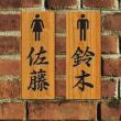 てつがくカフェ@ふくしま2018.5.12.「夫婦や家族は同じ姓を名乗るべきか?」