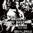 2018年2月11日日曜日 消毒GIG @ 新宿ANTIKNOCK