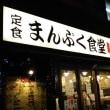 まんぷく食堂 大久保店 - 京成大久保  なう