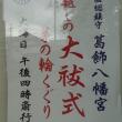 『年越しの大祓式茅の輪くぐり』が2018年12月31日に斎行されます@葛飾八幡宮