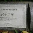 【京都行こう!】御殿場市東山...おしゃれエリア(とらや工房・旧岸邸)