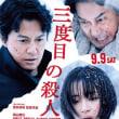 「三度目の殺人」(2017 東宝=GAGA)