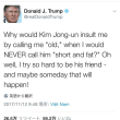 トランプ、ツイートに本音がポロリ。米国は、北朝鮮の友好国でありたい
