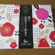 京都のお土産『京のお抹茶プリン』