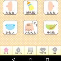 「授乳ノート」アプリを使ってみる