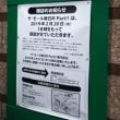 LIVIN春日井店(ザ・モール春日井Part1)閉店日は2019年2月20日