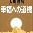 【「次なる成功」に目を向ける。挫折や失敗を、 決して自分を永遠に処罰するようなものにはしない。】大川隆法総裁