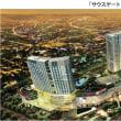京急電鉄も、海外初の分譲マンション事業に参画。