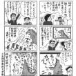 漫画:おおえだけいこさん・文 / 「拡散希望」 くるみちゃん的生活