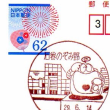 石巻のぞみ野郵便局 風景印(旧 石巻門脇郵便局)