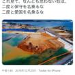 辺野古移設の是非を問う2月24日の沖縄県民投票を是非成功させよう!