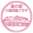 道の駅・川場田園プラザ(群馬県吾妻郡川場村)