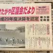 会派「無所属・世田谷行革110番・プラス」の決算認定に対する意見