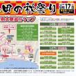 【参考】山田の秋祭りのパンフレット