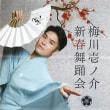 梅川壱ノ介( うめかわいちのすけ)  新春舞踏会
