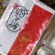 新之助の米袋