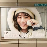 1月10日(水)のつぶやき:石原さとみ Find my Tokyo. 東京メトロ 地下鉄表参道駅貼ポスター広告