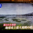 日本列島誕生 GEO JAPAN 索引