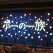 ポーの一族@宝塚歌劇