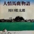 昭和の大衆小説が人気だそうです  ~ 映画「東京物語」と甥っ子家族の写真を添付してます