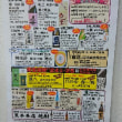 3/24(土)・25(日)店頭チラシ