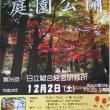 錦秋の庭園を巡る第26回日立総合経営研修所庭園の一般公開