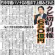 竹中平蔵の悪行は、国民を貧困のどん底に落とし込んでしまう!!