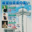 音楽コンサート2018 ~緑ヶ丘公園展望台~