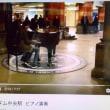 駅ピアノを聞く、見る! 駅に自由に弾けるピアノがあります!