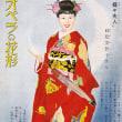 1953年のオペラの花形(砂原美智子、長門美保、大谷洌子)