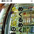 週末この一杯 LINE NEWS  平成28年11月18日(金) 晴れ