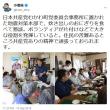 共産党小池晃さん ツイートするもすぐに削除そしてまた復活?