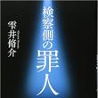 【小説】検察側の罪人