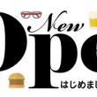 群馬県内に新しくできたお店をご紹介@ニューオープン