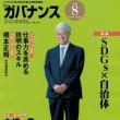 月刊ガバナンス8月号「平成にっぽんの首長」に橋本正裕茨城県境町長が掲載されました。