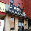 煮干し角ふじ麺@山勝角ふじ 金沢店