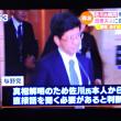 3/23 佐川さん 尻拭い担当 野党の能天気追求 時間稼ぎ?