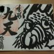 家族旅行 琵琶湖&京都 しっかり観光