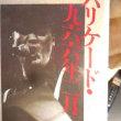 ビデオテープ廃棄の記(2) ―絶叫歌人・福島泰樹