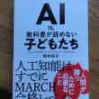 新井紀子 『AI vs. 教科書が読めない子どもたち』