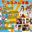 11月14日はライブハウスSUNASHでモモジミライブ!
