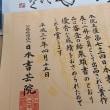 第72回日本書芸院展 賞状