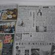 第91回センバツ高校野球大会 星稜高校野球部トレーナーで毎日新聞に掲載!