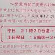 リッツ新宿店・渋谷店 2018年からの営業時間のお知らせ