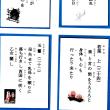 手作り大判源氏物語カルタ完成