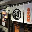 名古屋市   つけ麺丸和   熱盛り