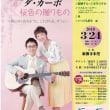松戸での「第20回 お寺でコンサート」