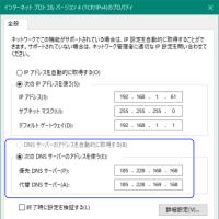 おやぢチップス (122) : DNS over HTTPS で安全にブラウザーを使う((Windows 編)