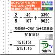解答[う山先生の分数]【分数690問目】算数・数学天才問題[2019年1月15日]Fraction
