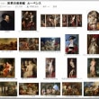 Google Art Project(世界の美術館めぐり)でルーベンスの作品を見ました。